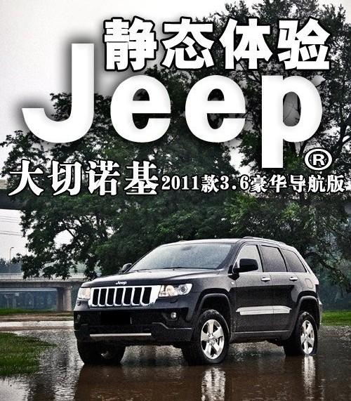 延续精髓的换代 静态体验jeep大切诺基高清图片