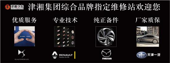 公司主营销售法国psa集团旗下高端品牌ds全系车型,包括ds5,ds5ls,ds6